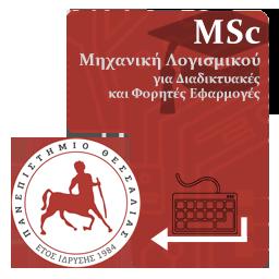 Τμήμα Ψηφιακών Συστημάτων Πανεπιστημίου Θεσσαλίας