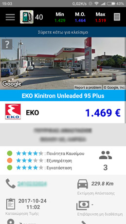 fuelGR v.3 Infobox